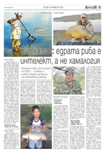 http://armymedia.bg/wp-content/uploads/2015/06/27.page1_-32-213x300.jpg