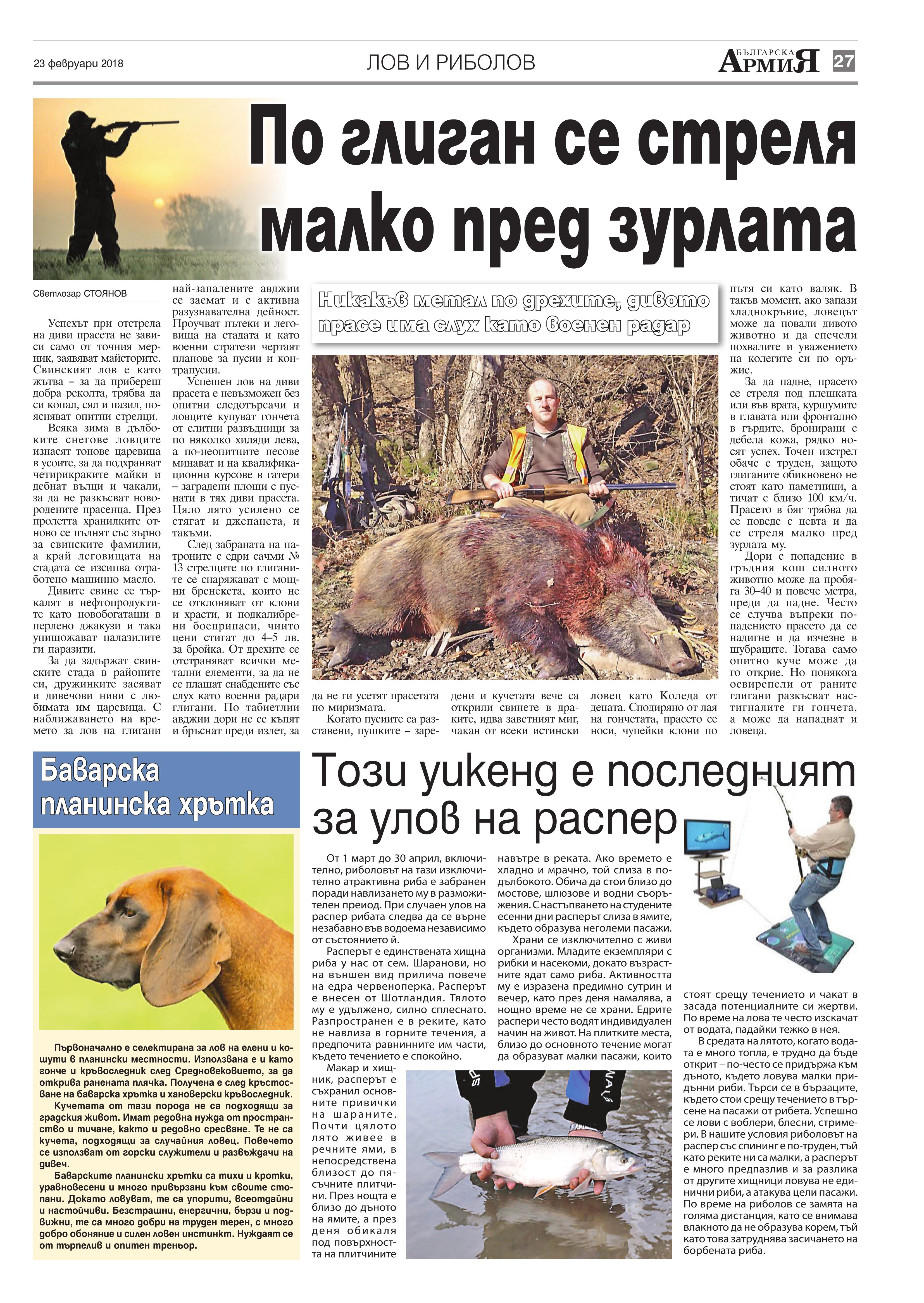 http://armymedia.bg/wp-content/uploads/2015/06/27.page1_-35.jpg