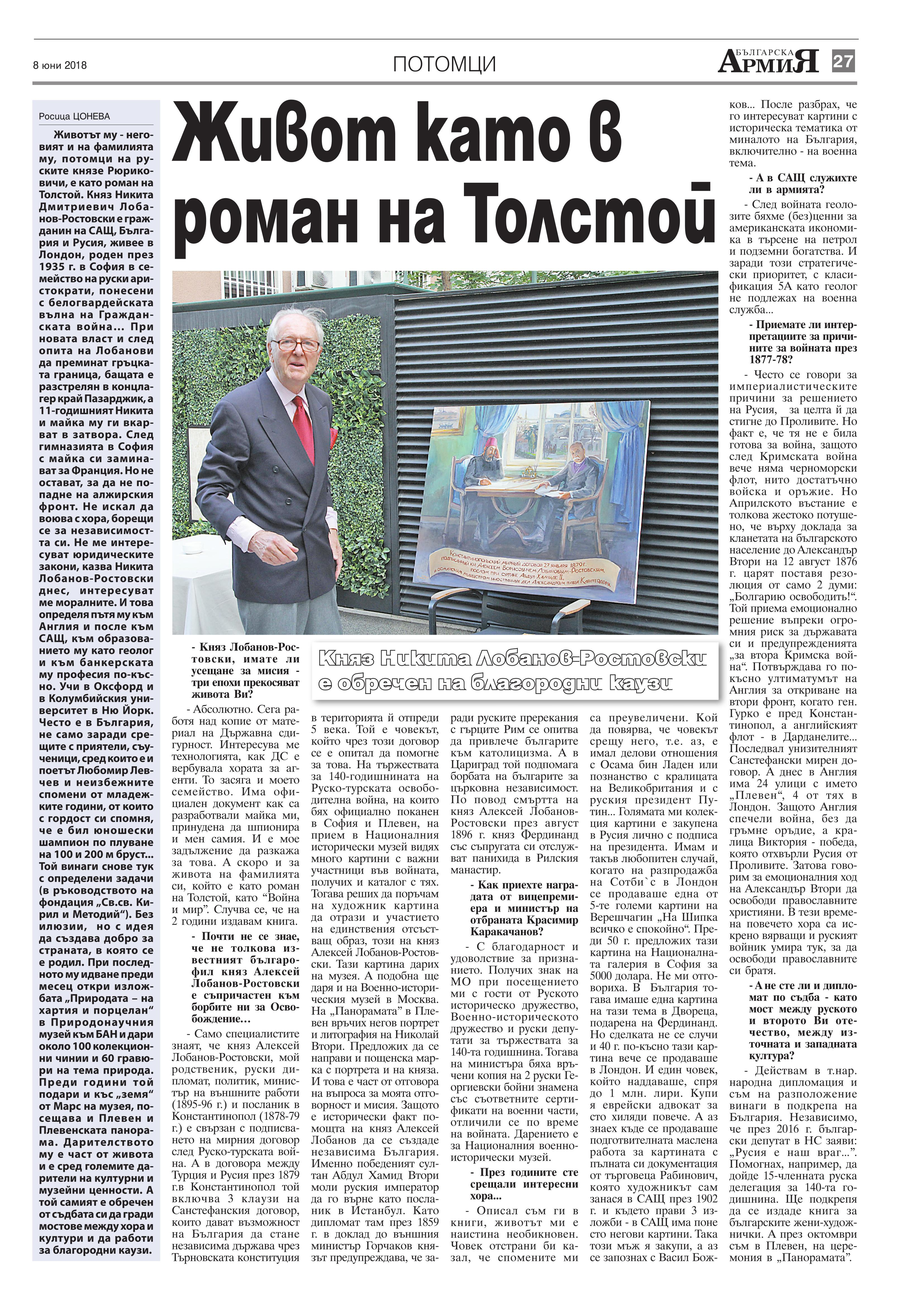http://armymedia.bg/wp-content/uploads/2015/06/27.page1_-47.jpg