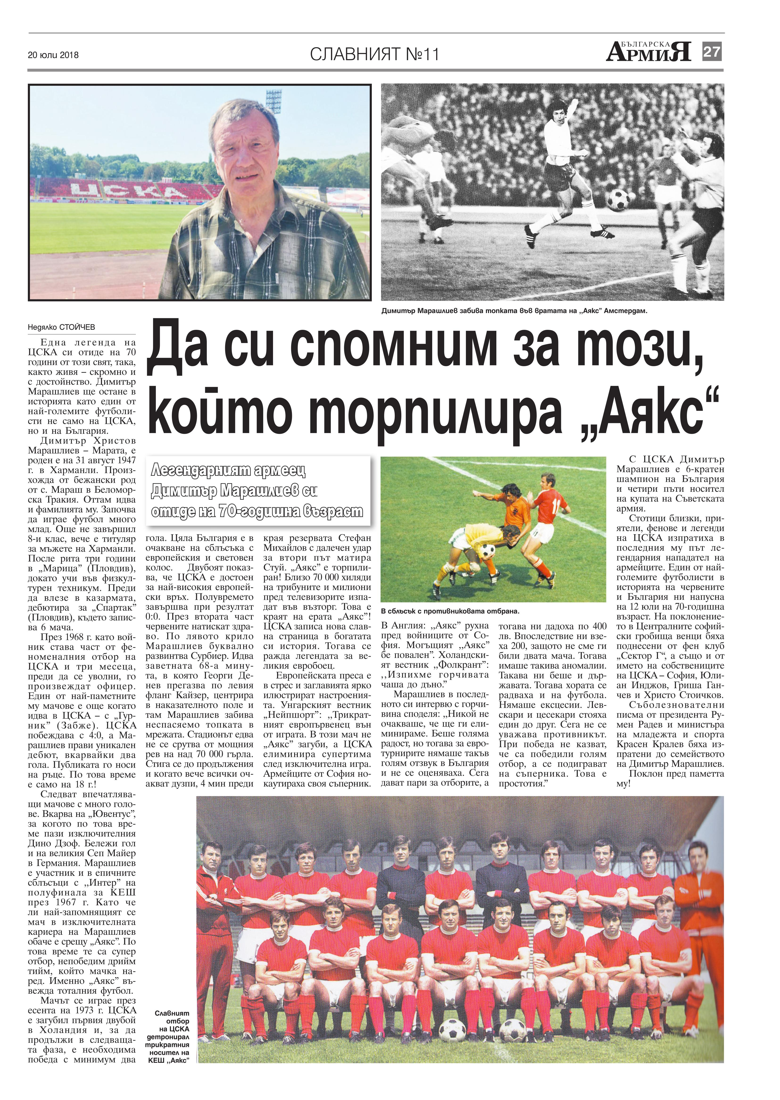 http://armymedia.bg/wp-content/uploads/2015/06/27.page1_-52.jpg