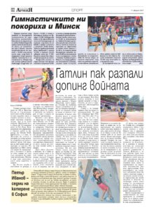 http://armymedia.bg/wp-content/uploads/2015/06/28.page1_-25-213x300.jpg