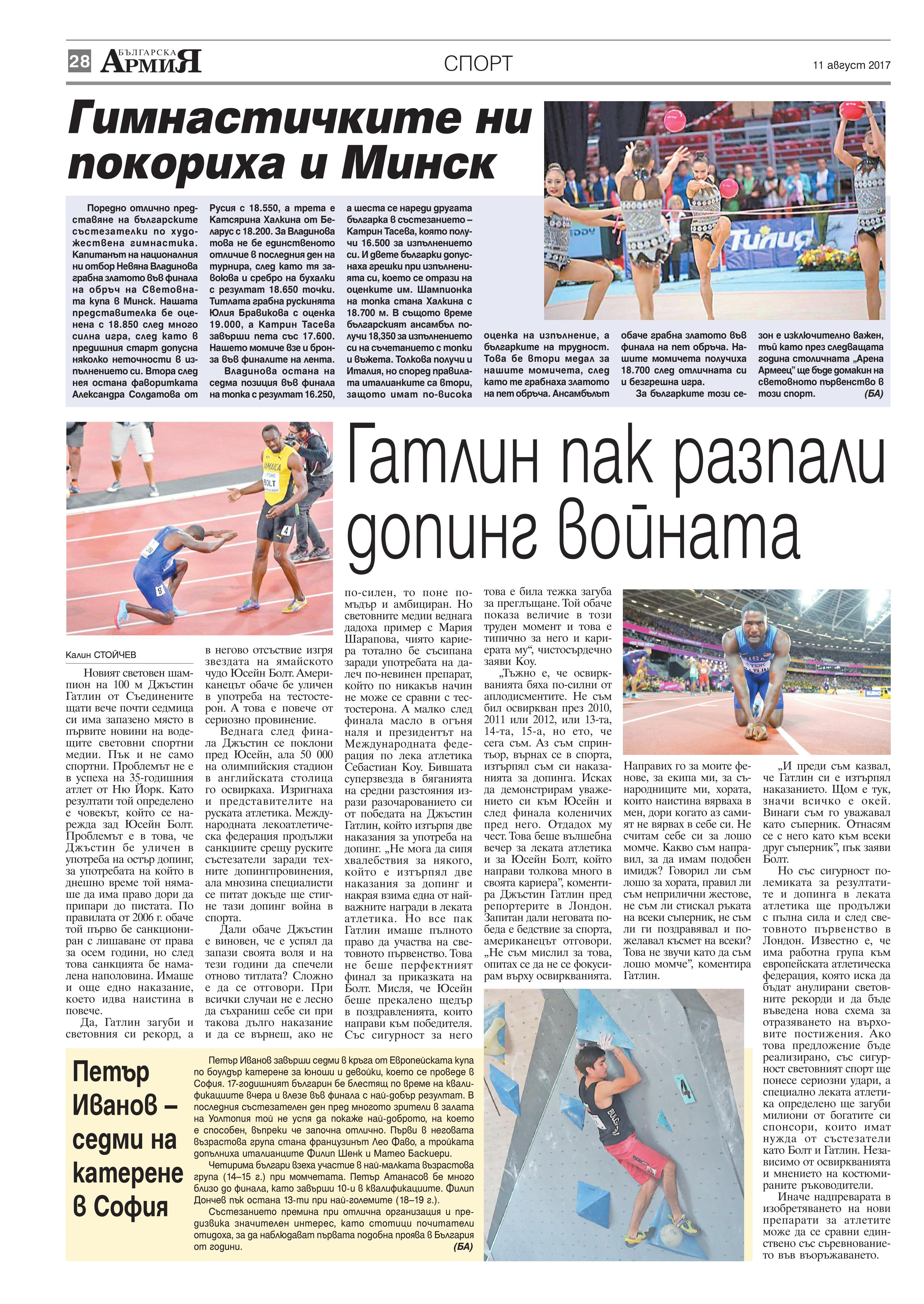 http://armymedia.bg/wp-content/uploads/2015/06/28.page1_-25.jpg