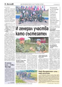 http://armymedia.bg/wp-content/uploads/2015/06/28.page1_-29-213x300.jpg