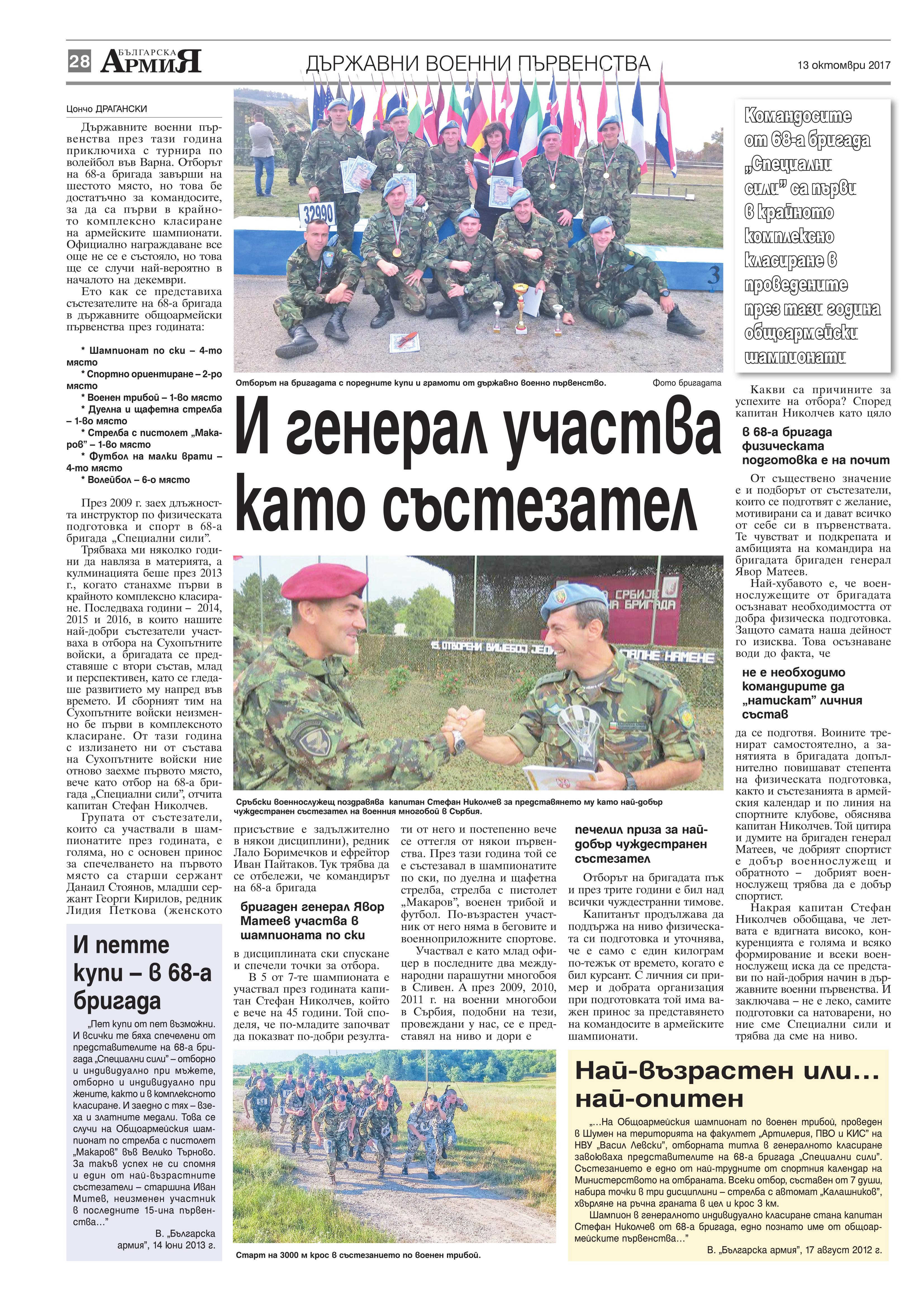 http://armymedia.bg/wp-content/uploads/2015/06/28.page1_-29.jpg