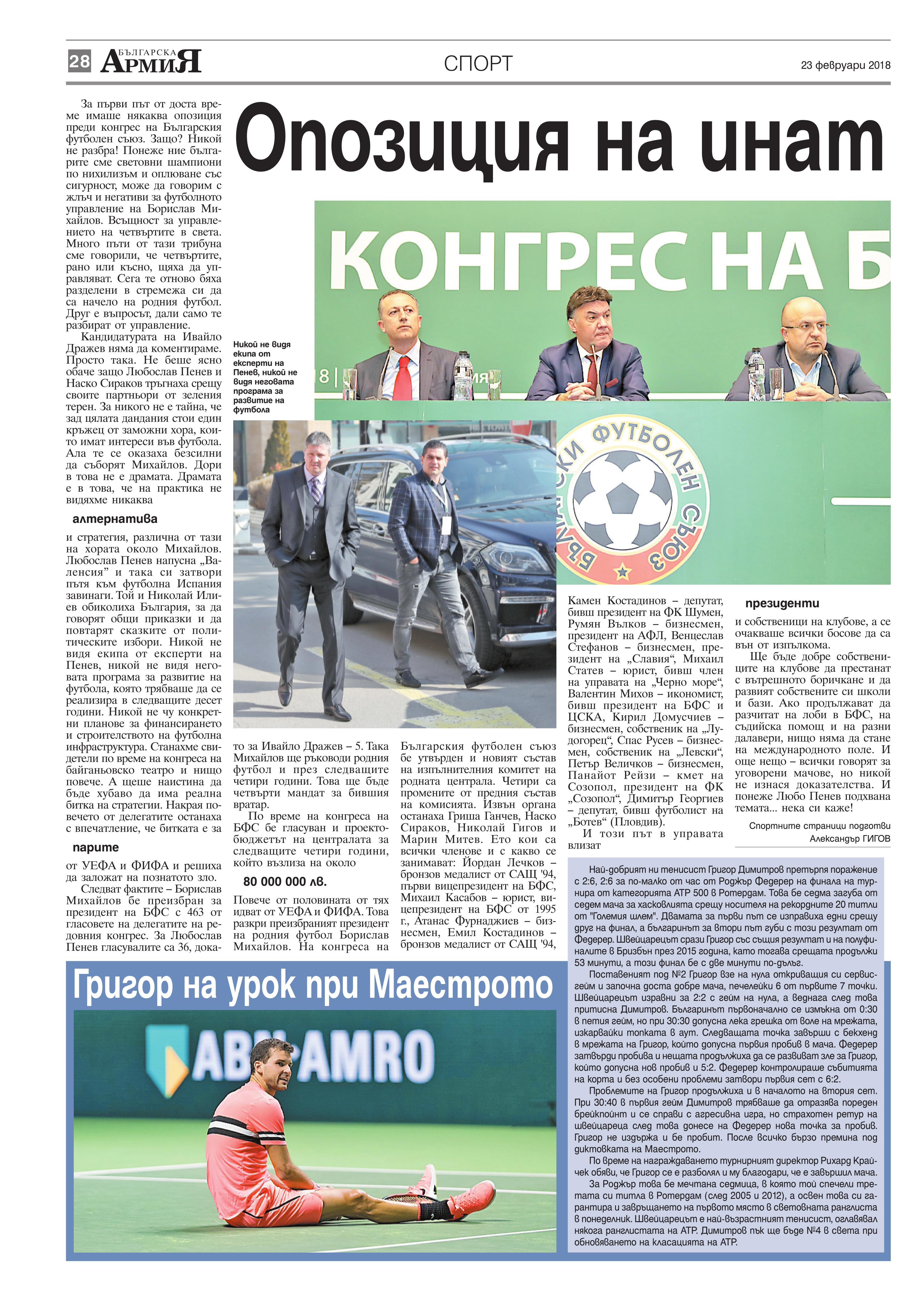 http://armymedia.bg/wp-content/uploads/2015/06/28.page1_-35.jpg
