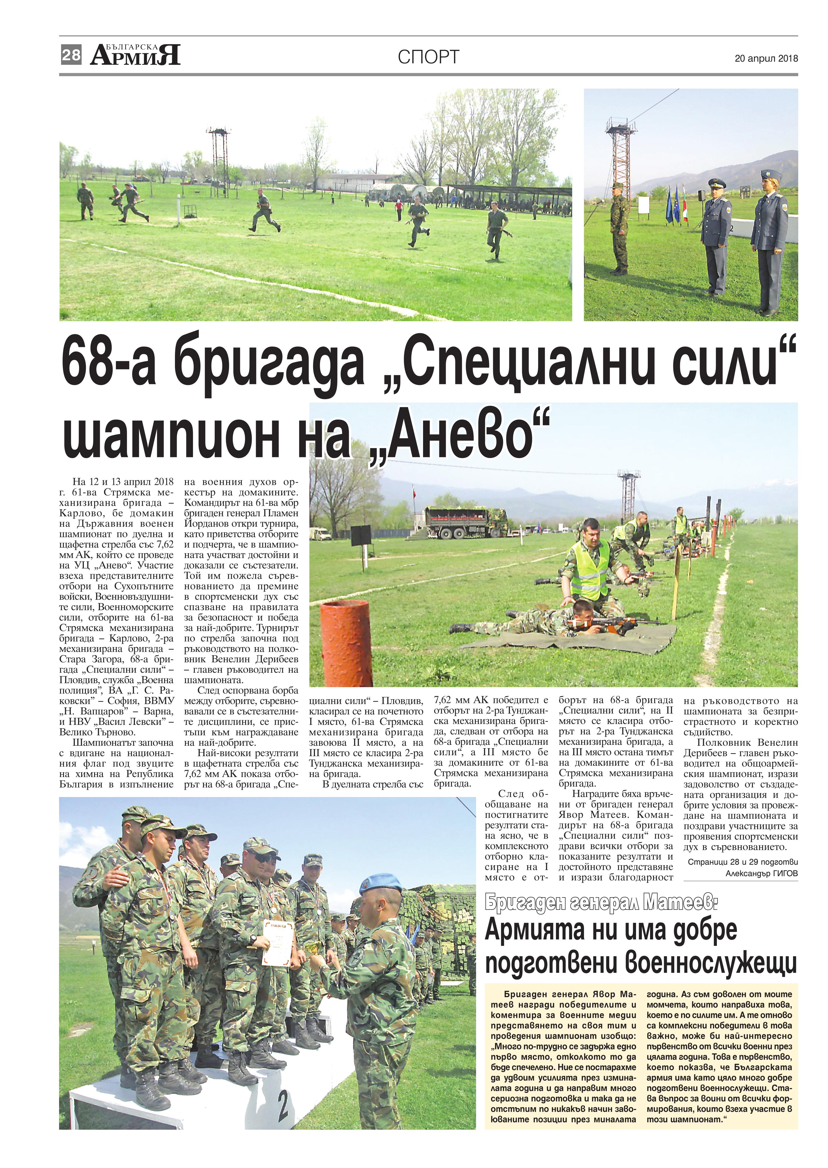 http://armymedia.bg/wp-content/uploads/2015/06/28.page1_-42.jpg