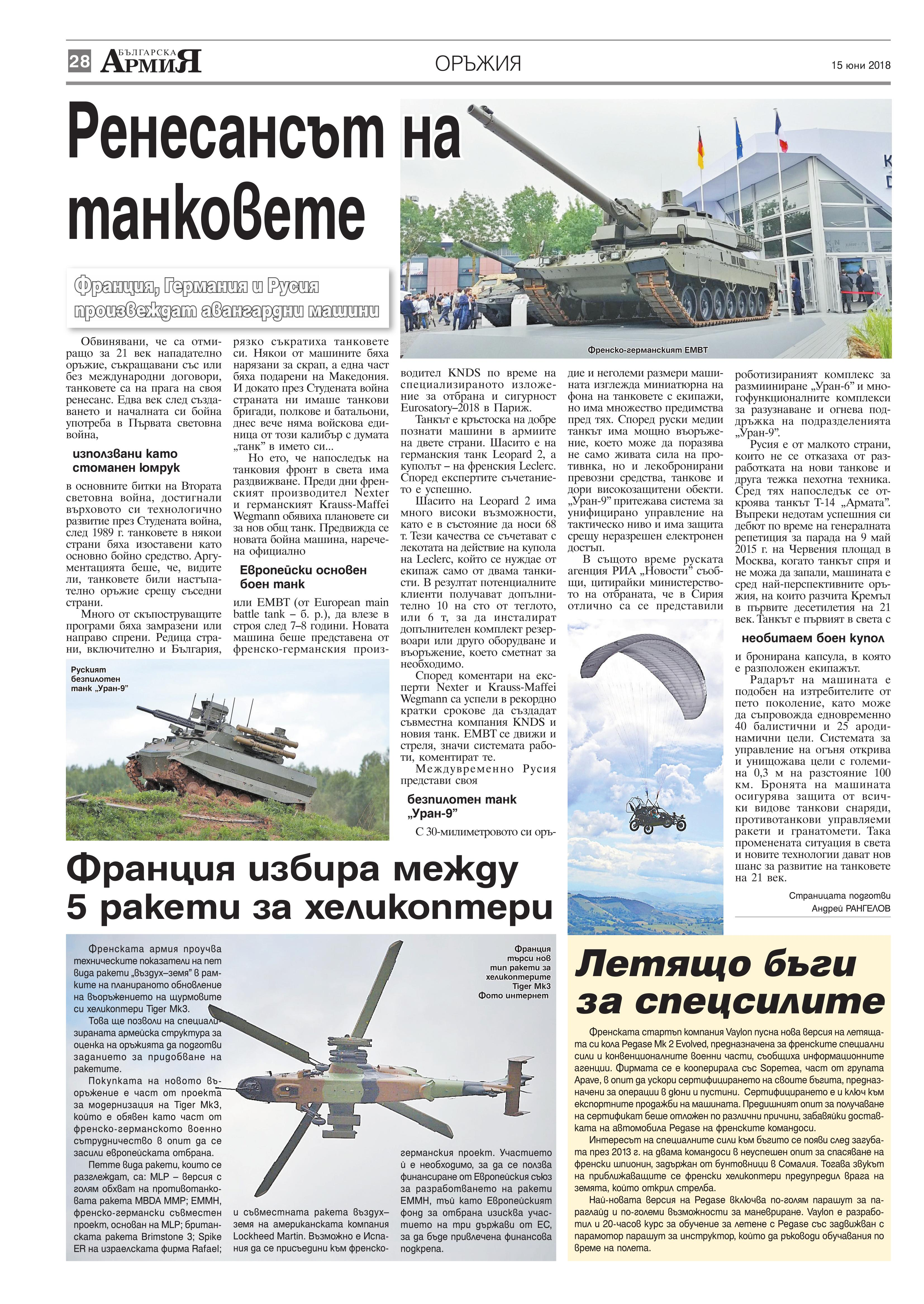 http://armymedia.bg/wp-content/uploads/2015/06/28.page1_-48.jpg