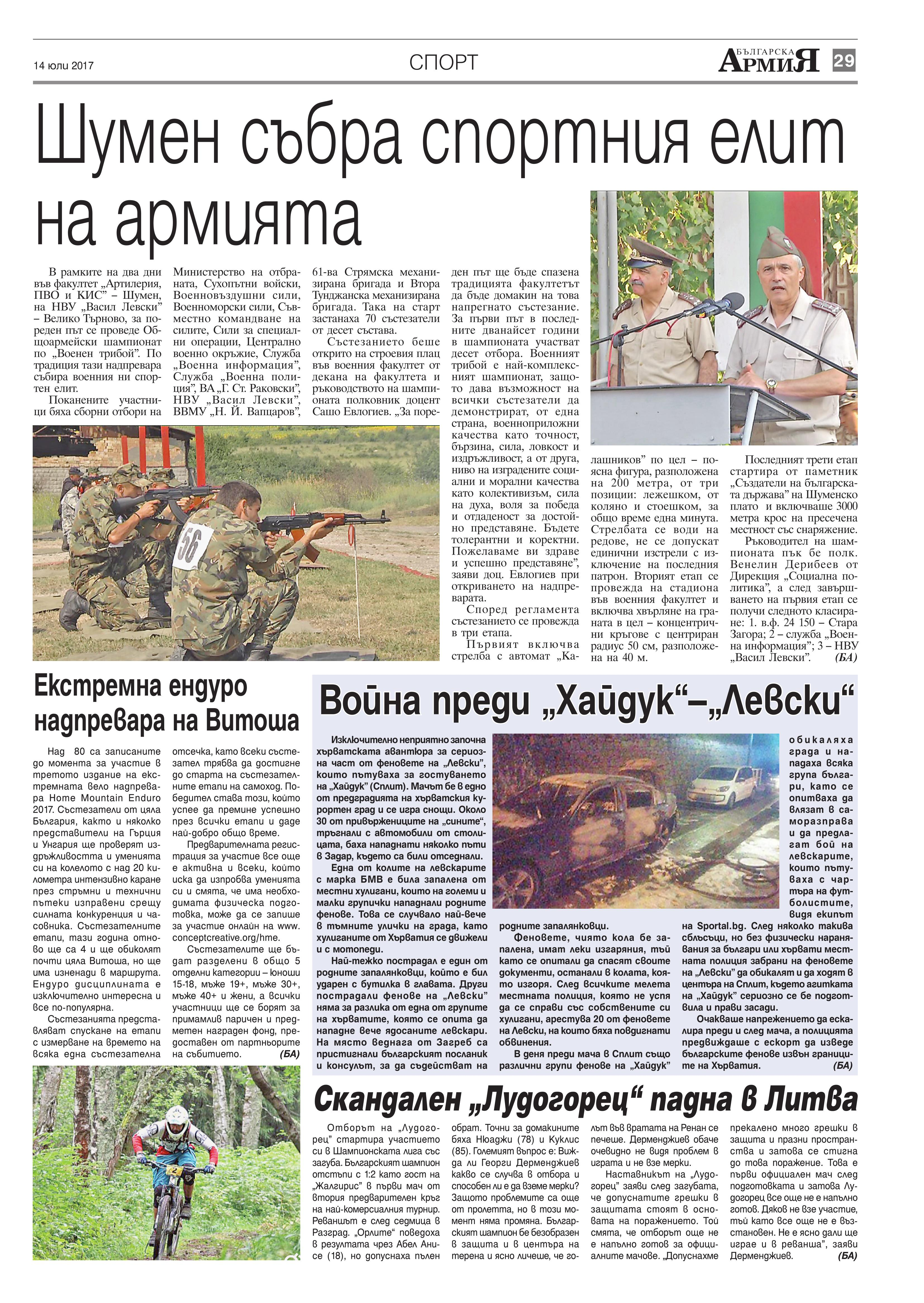 http://armymedia.bg/wp-content/uploads/2015/06/29.page1_-23.jpg