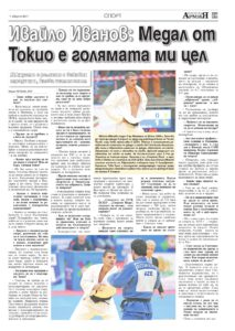 http://armymedia.bg/wp-content/uploads/2015/06/29.page1_-26-213x300.jpg