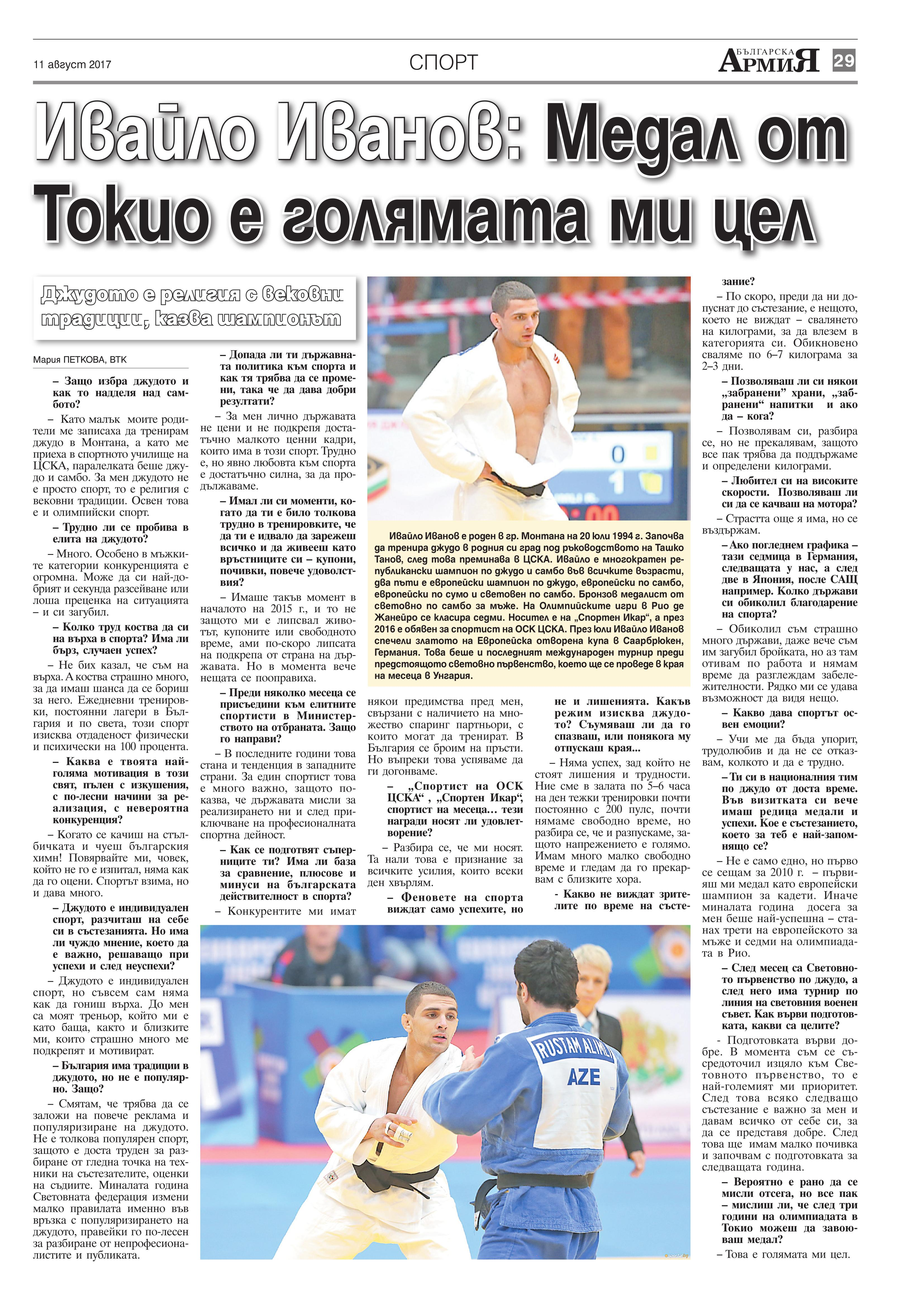http://armymedia.bg/wp-content/uploads/2015/06/29.page1_-26.jpg