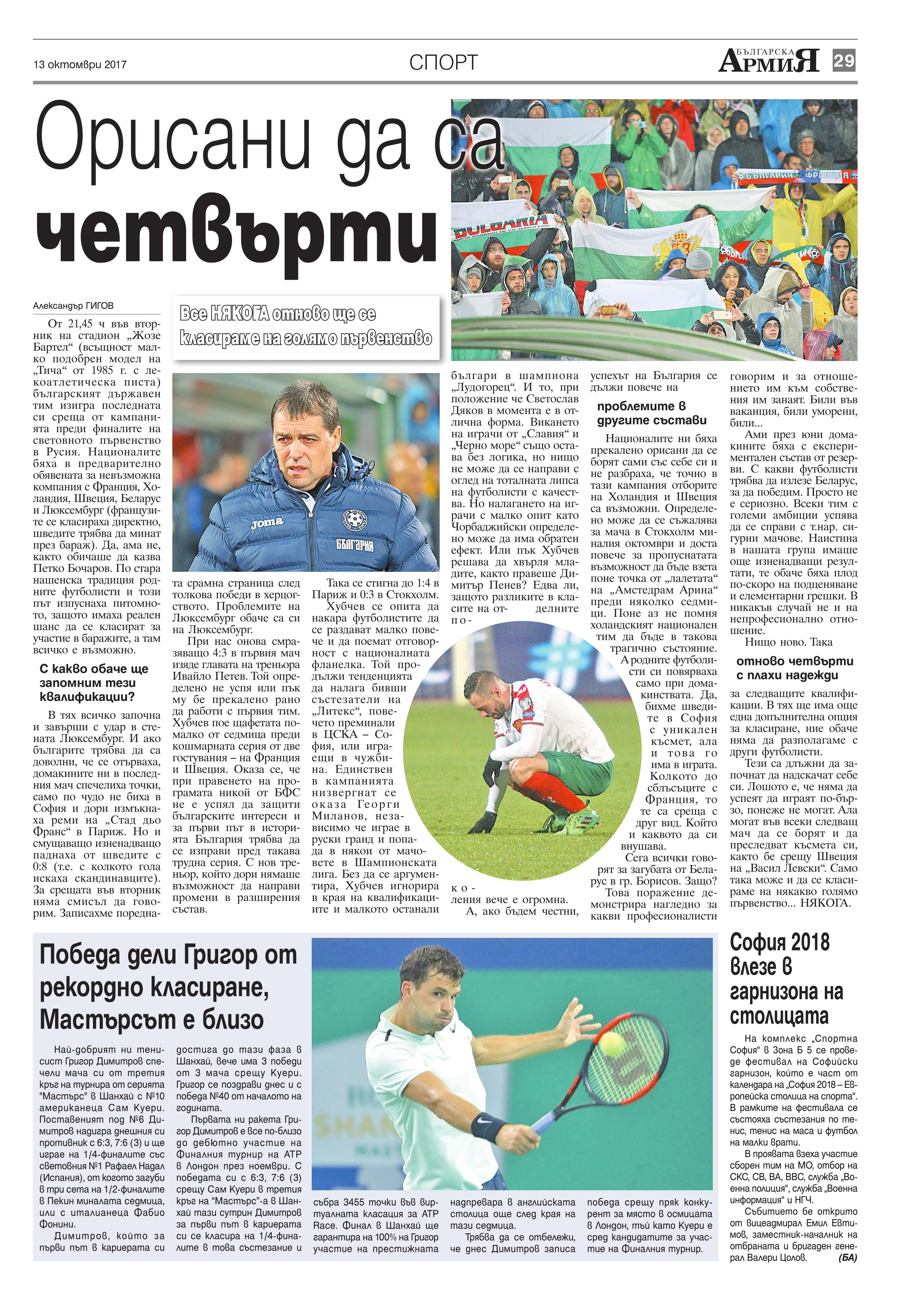 http://armymedia.bg/wp-content/uploads/2015/06/29.page1_-30.jpg