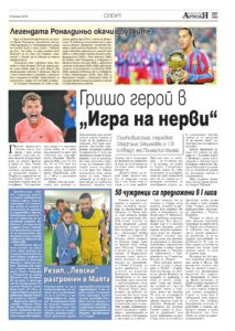 http://armymedia.bg/wp-content/uploads/2015/06/29.page1_-33-213x300.jpg