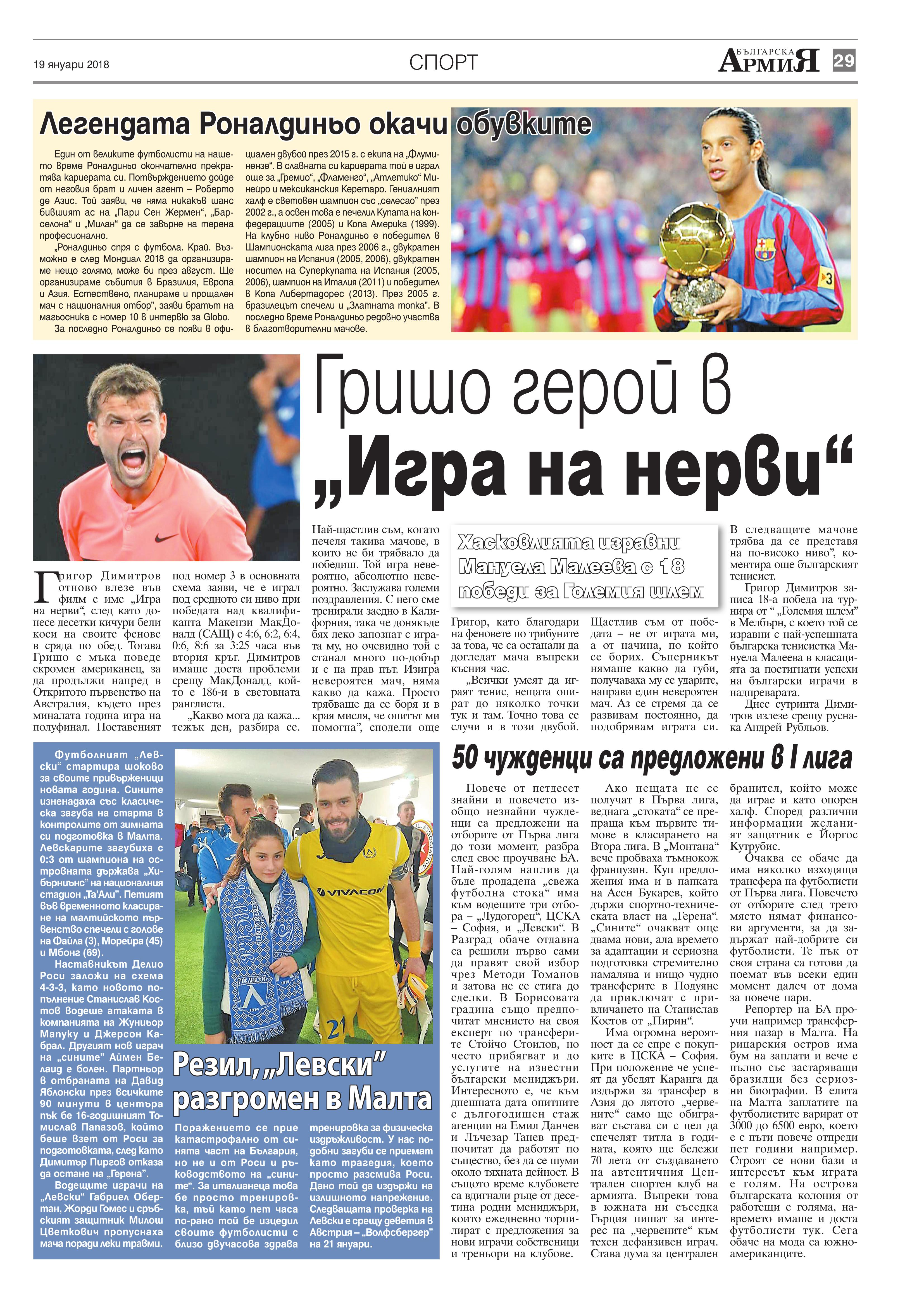 http://armymedia.bg/wp-content/uploads/2015/06/29.page1_-33.jpg
