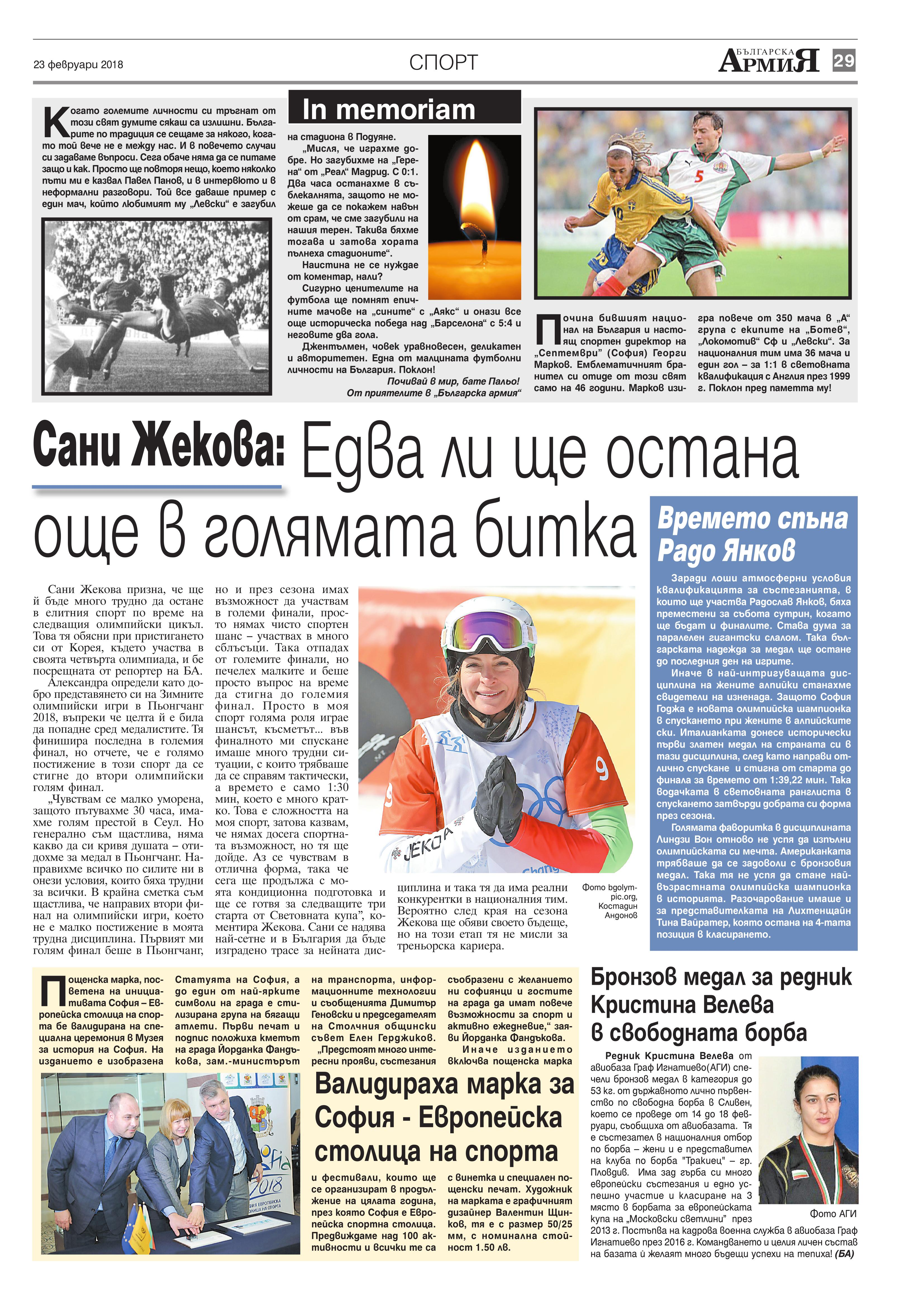 http://armymedia.bg/wp-content/uploads/2015/06/29.page1_-36.jpg