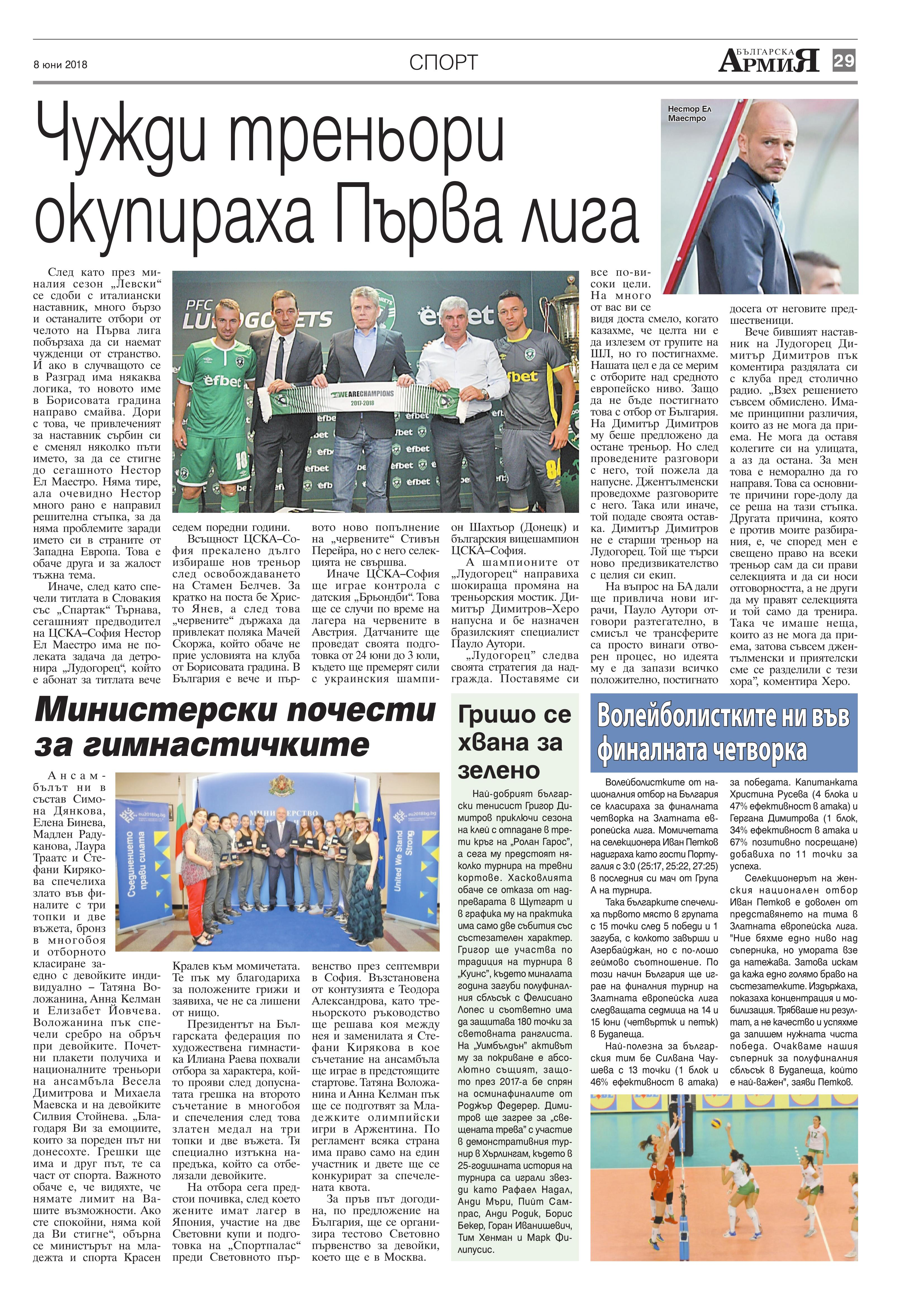 http://armymedia.bg/wp-content/uploads/2015/06/29.page1_-48.jpg