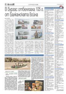 http://armymedia.bg/wp-content/uploads/2015/06/30-11-213x300.jpg