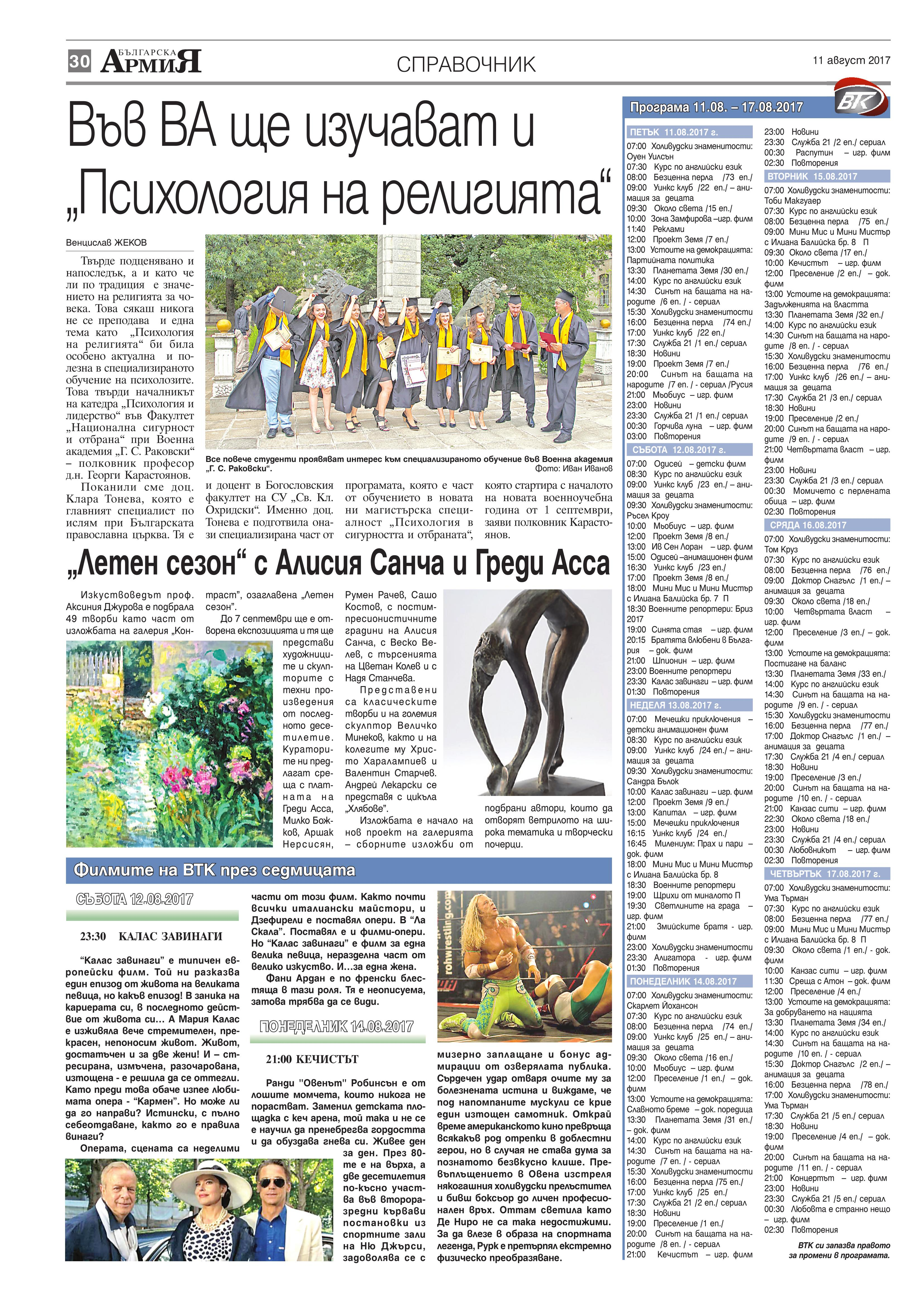 http://armymedia.bg/wp-content/uploads/2015/06/30.page1_-26.jpg