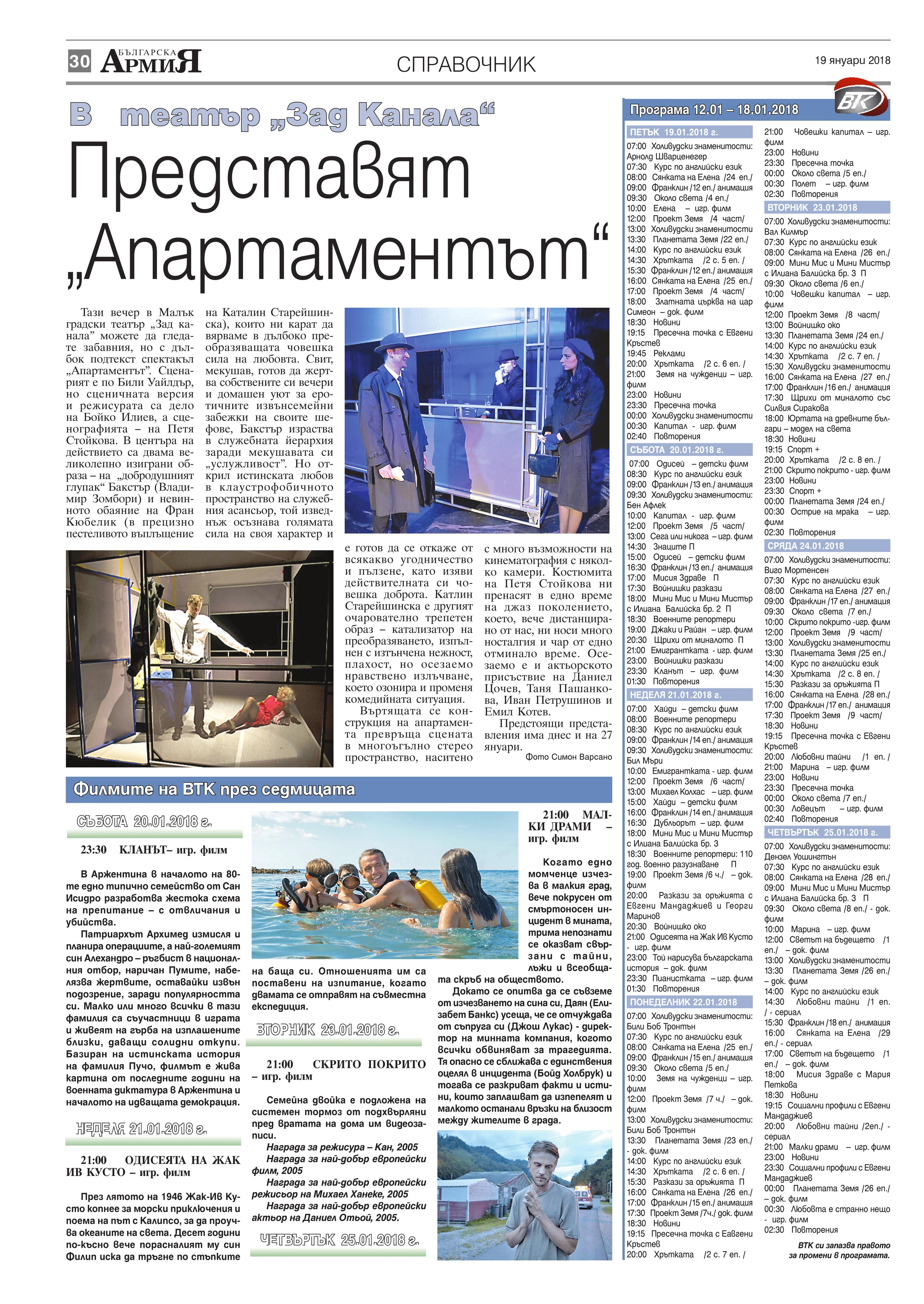 http://armymedia.bg/wp-content/uploads/2015/06/30.page1_-33.jpg