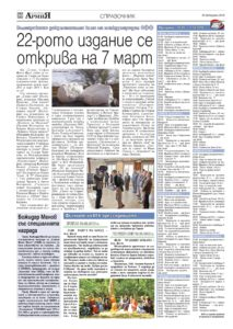 http://armymedia.bg/wp-content/uploads/2015/06/30.page1_-36-213x300.jpg