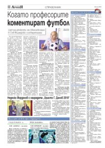 http://armymedia.bg/wp-content/uploads/2015/06/30.page1_-50-213x300.jpg
