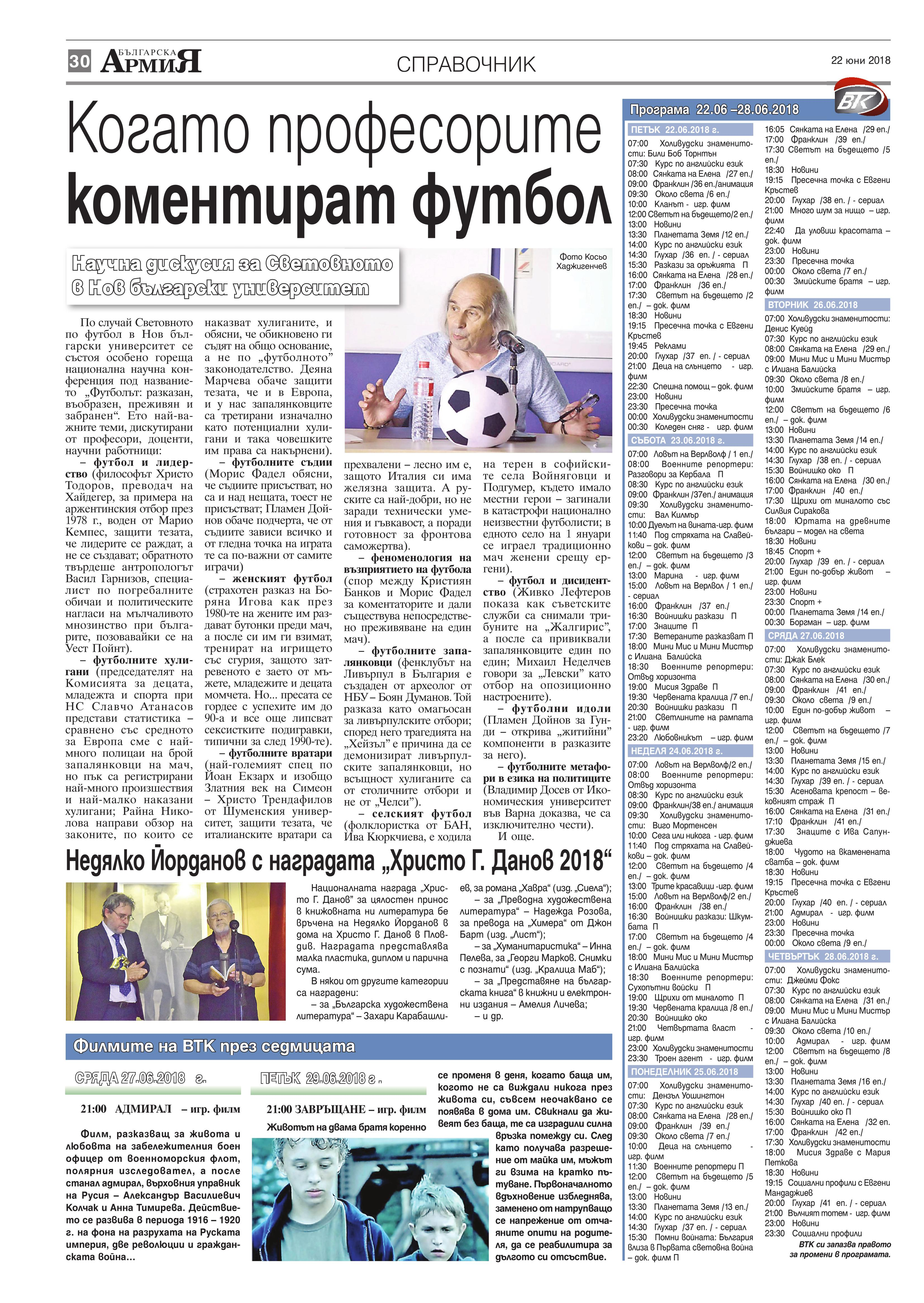 http://armymedia.bg/wp-content/uploads/2015/06/30.page1_-50.jpg