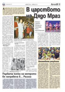 http://armymedia.bg/wp-content/uploads/2015/06/31-16-213x300.jpg