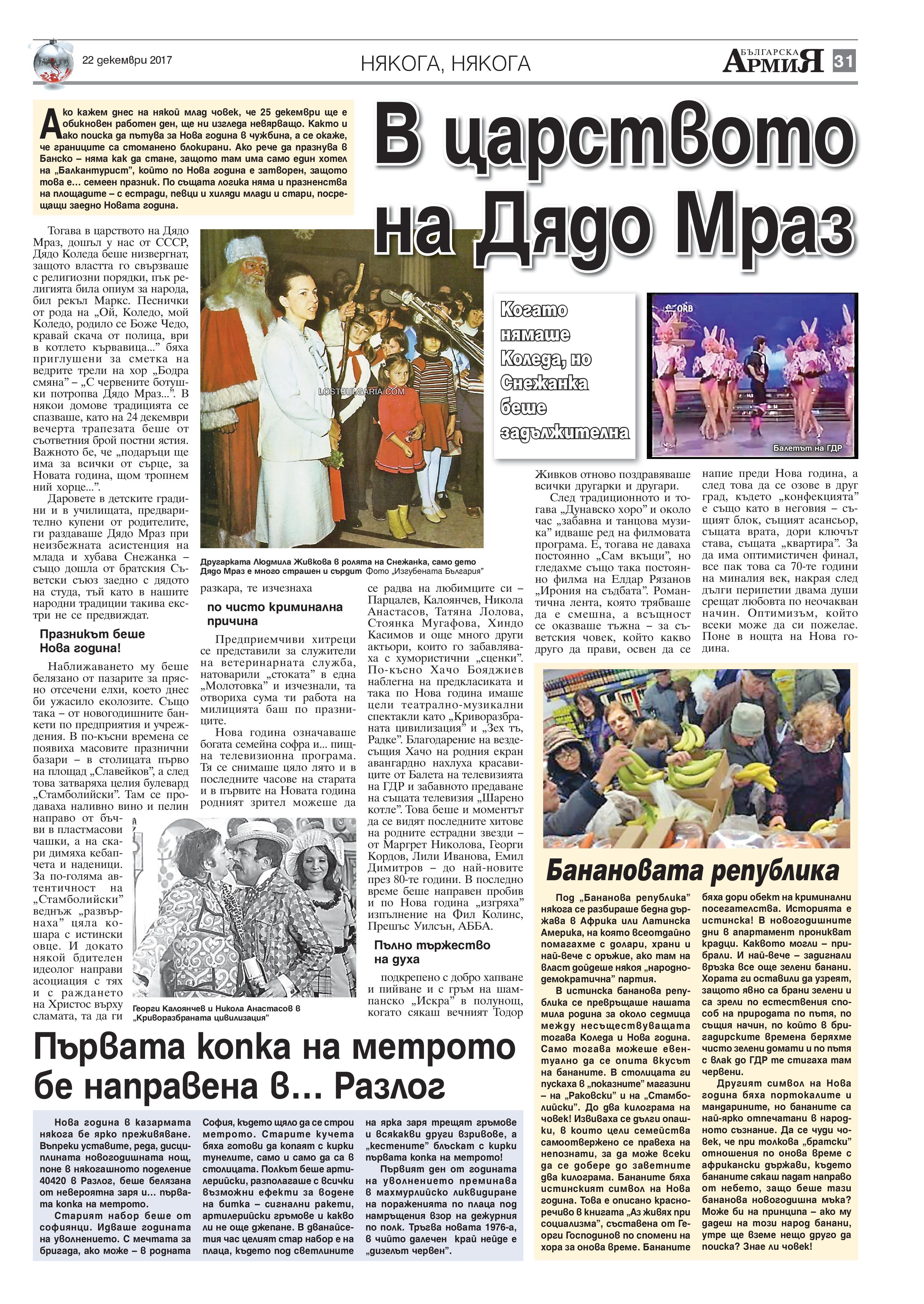 http://armymedia.bg/wp-content/uploads/2015/06/31-16.jpg