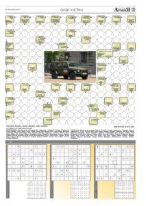 http://armymedia.bg/wp-content/uploads/2015/06/31-8-213x300.jpg