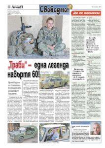 http://armymedia.bg/wp-content/uploads/2015/06/32-11-213x300.jpg