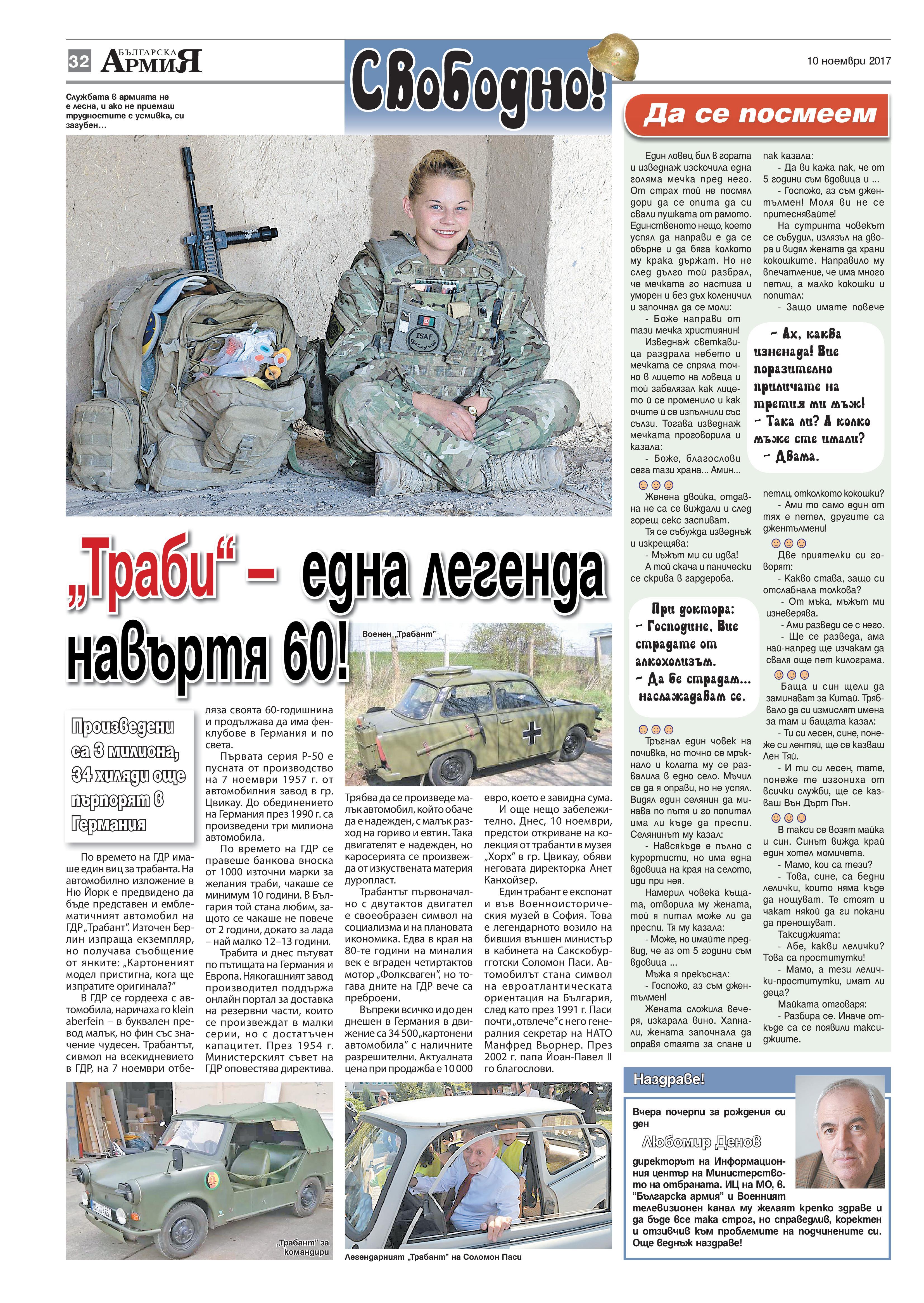http://armymedia.bg/wp-content/uploads/2015/06/32-11.jpg
