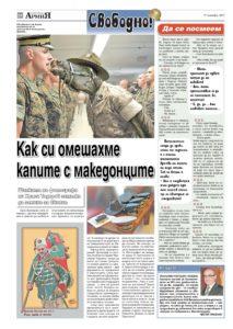http://armymedia.bg/wp-content/uploads/2015/06/32-12-213x300.jpg