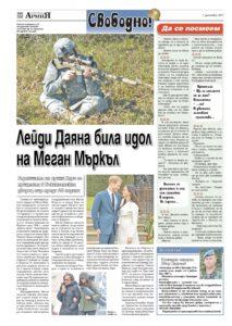http://armymedia.bg/wp-content/uploads/2015/06/32-14-213x300.jpg