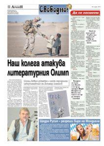 http://armymedia.bg/wp-content/uploads/2015/06/32-17-213x300.jpg
