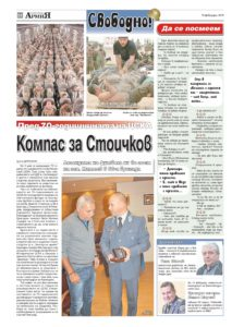 http://armymedia.bg/wp-content/uploads/2015/06/32-19-213x300.jpg