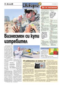 http://armymedia.bg/wp-content/uploads/2015/06/32.page1_-30-213x300.jpg