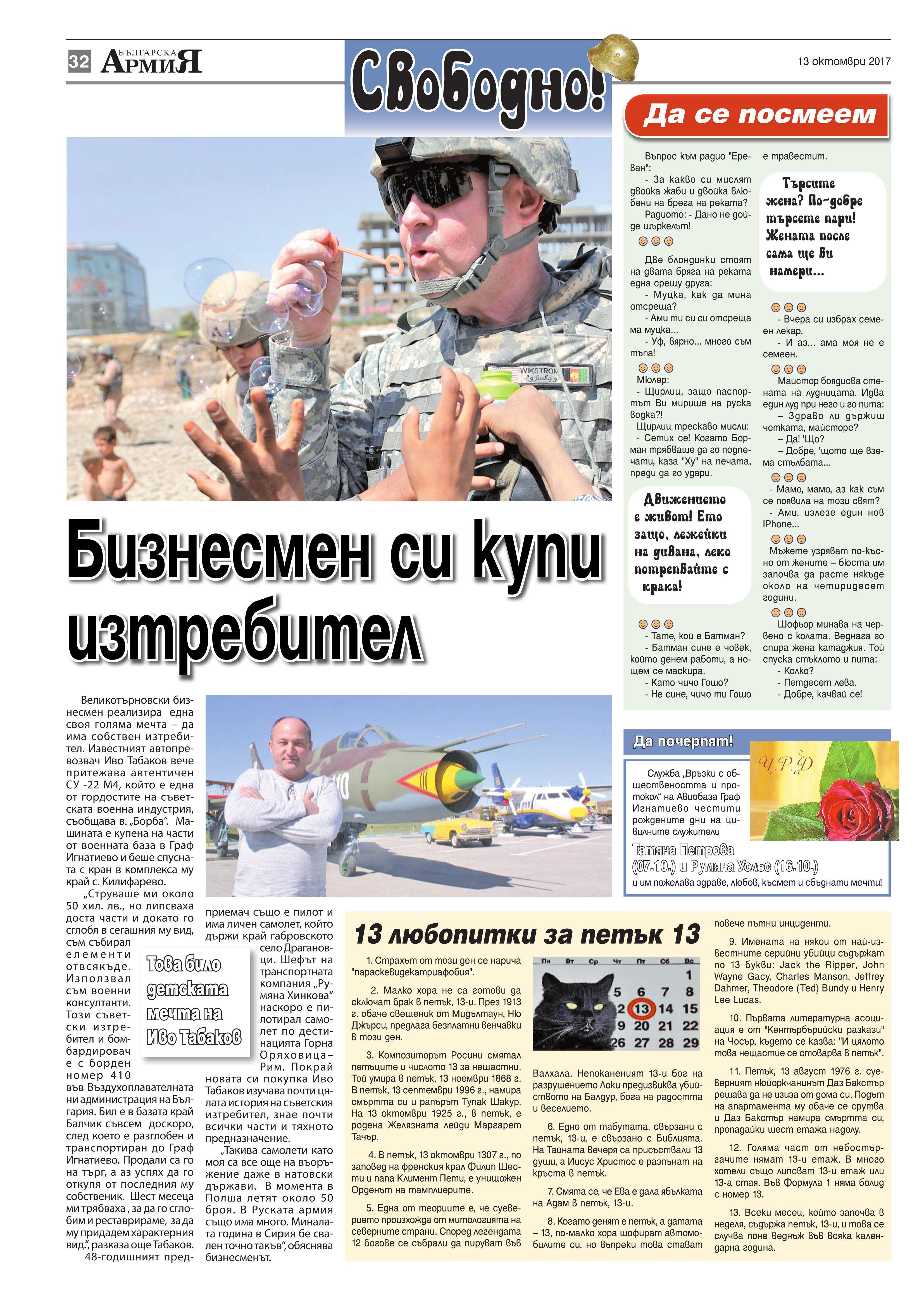 http://armymedia.bg/wp-content/uploads/2015/06/32.page1_-30.jpg