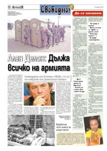 http://armymedia.bg/wp-content/uploads/2015/06/32.page1_-33-213x300.jpg