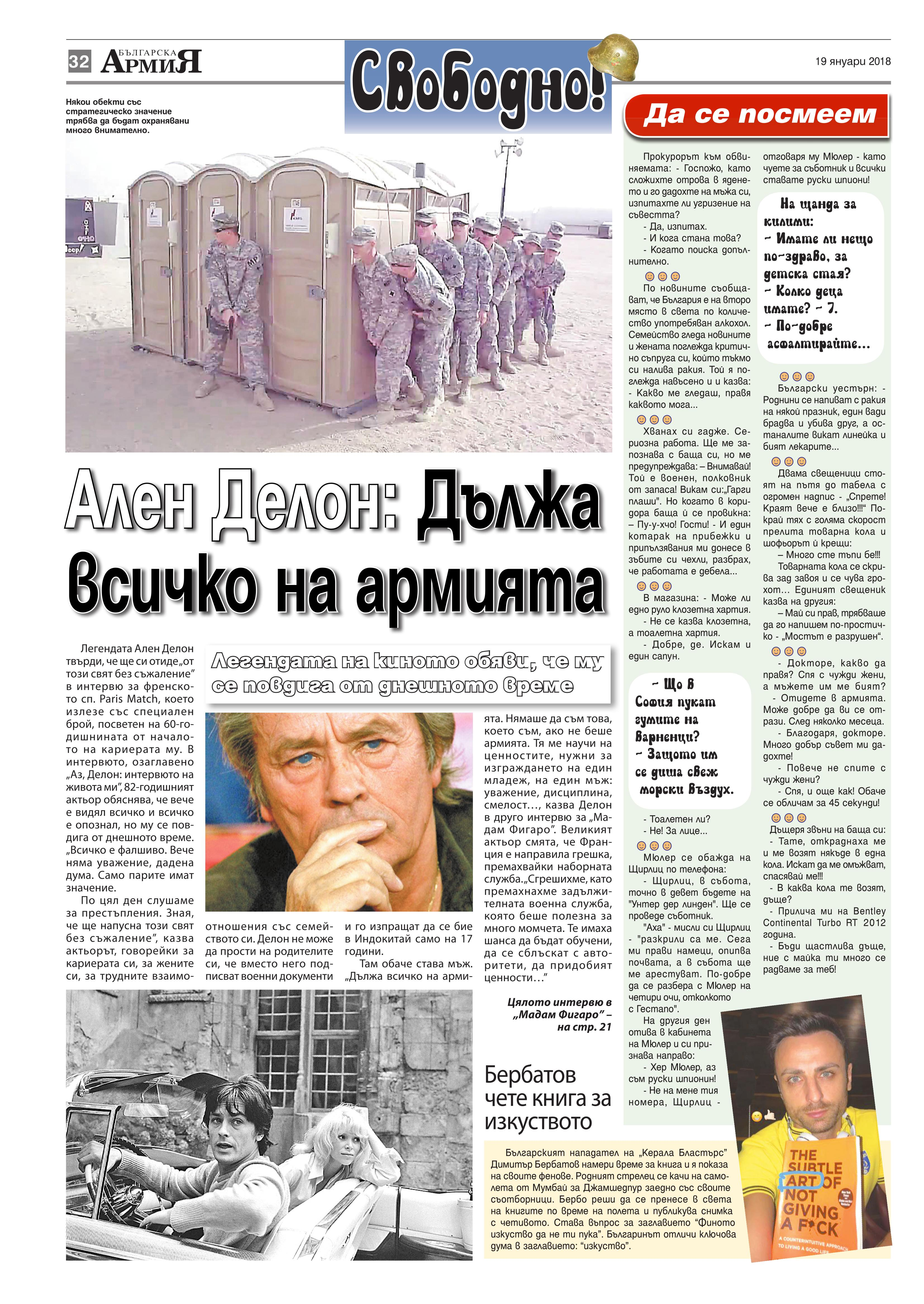 http://armymedia.bg/wp-content/uploads/2015/06/32.page1_-33.jpg