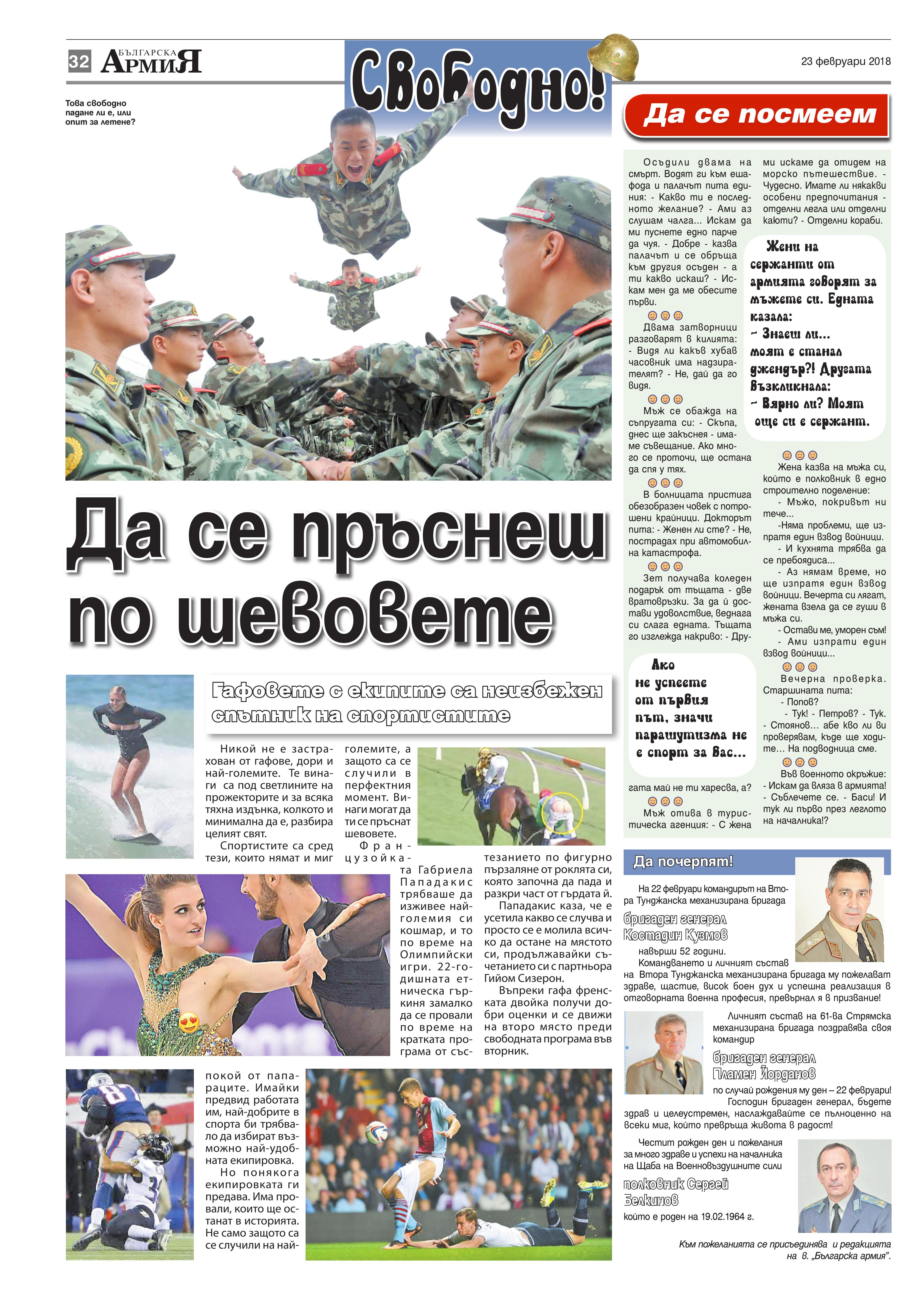 http://armymedia.bg/wp-content/uploads/2015/06/32.page1_-36.jpg