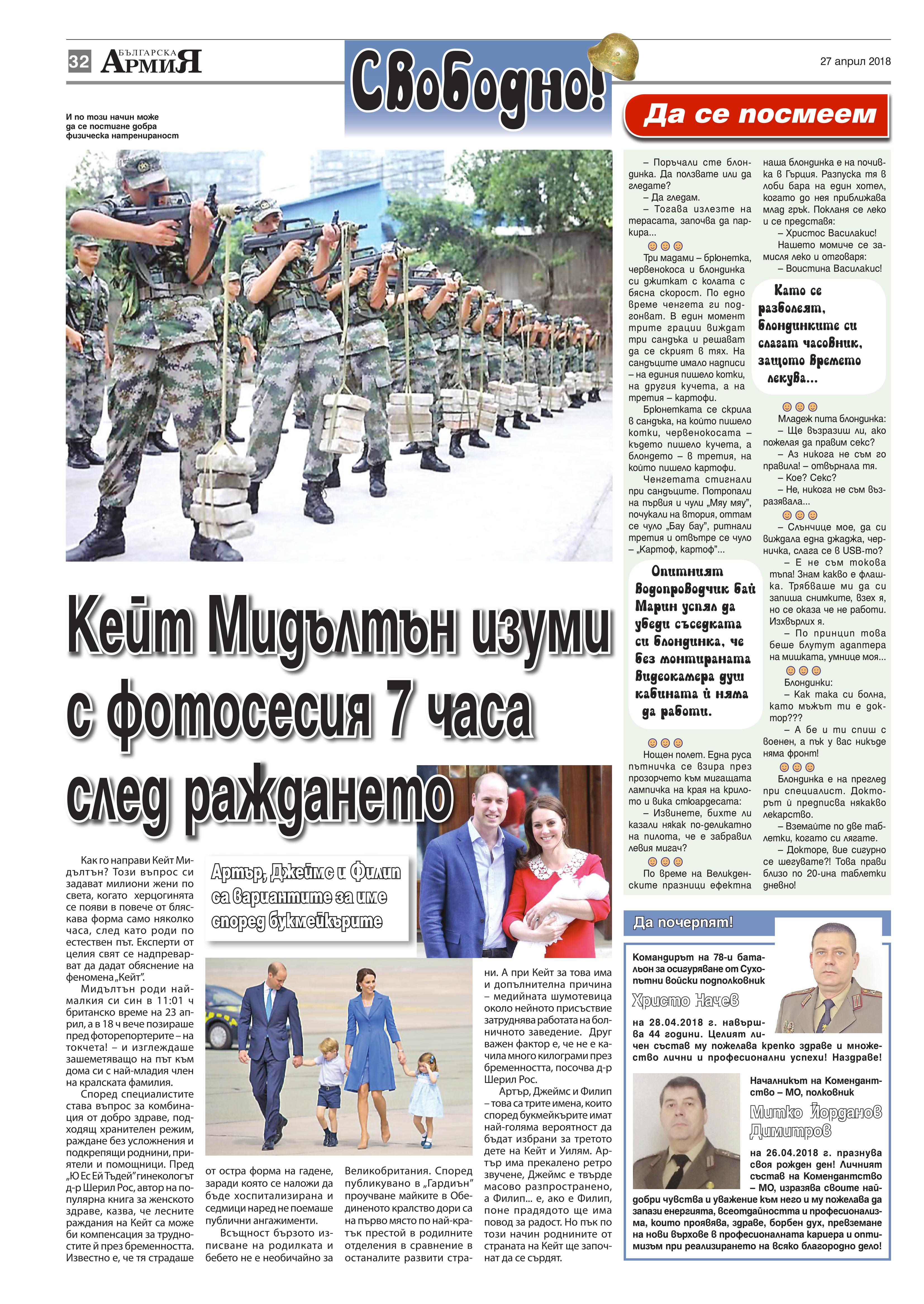 http://armymedia.bg/wp-content/uploads/2015/06/32.page1_-44.jpg