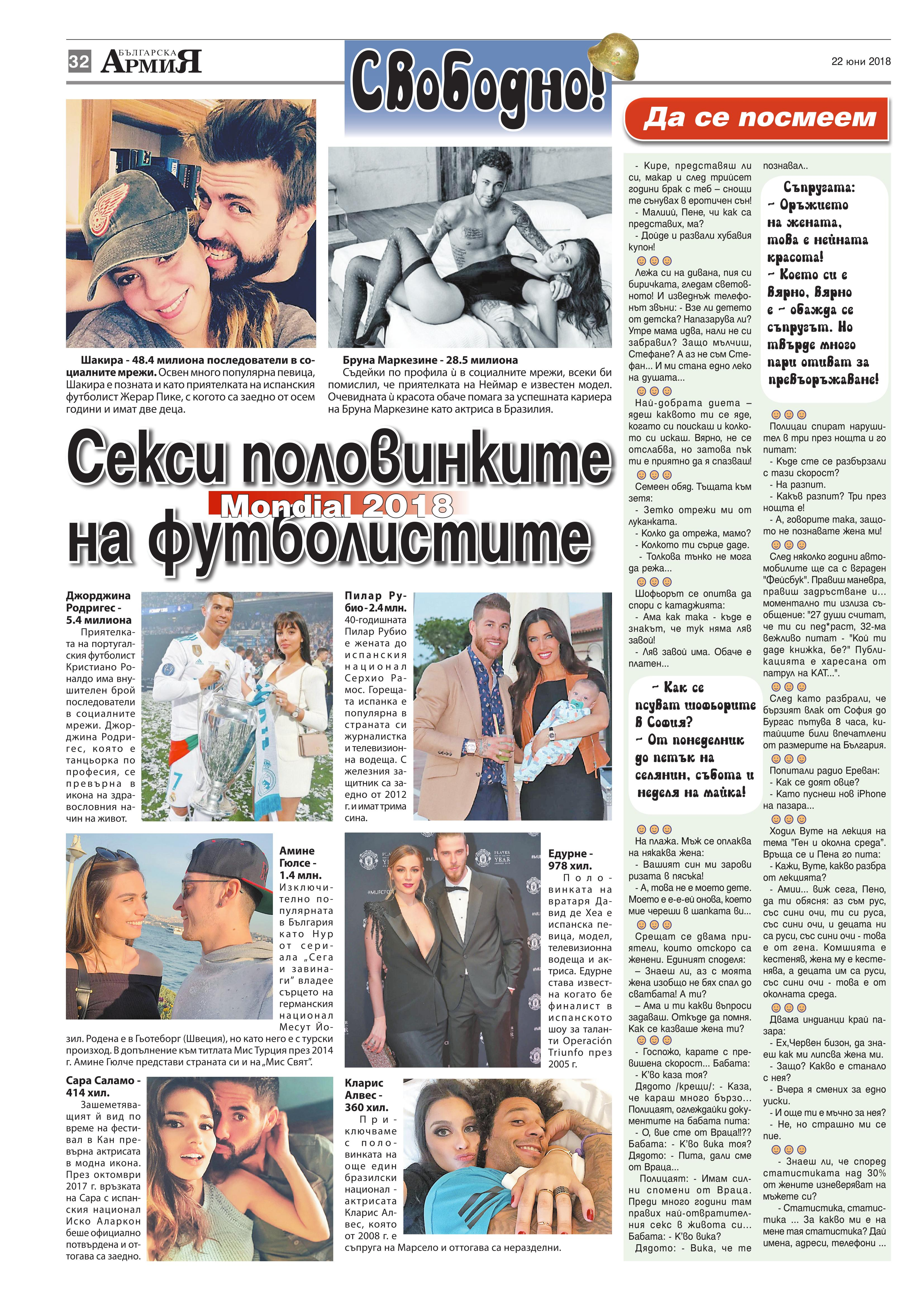 http://armymedia.bg/wp-content/uploads/2015/06/32.page1_-49.jpg