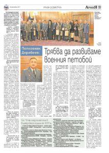 http://armymedia.bg/wp-content/uploads/2015/06/41-213x300.jpg
