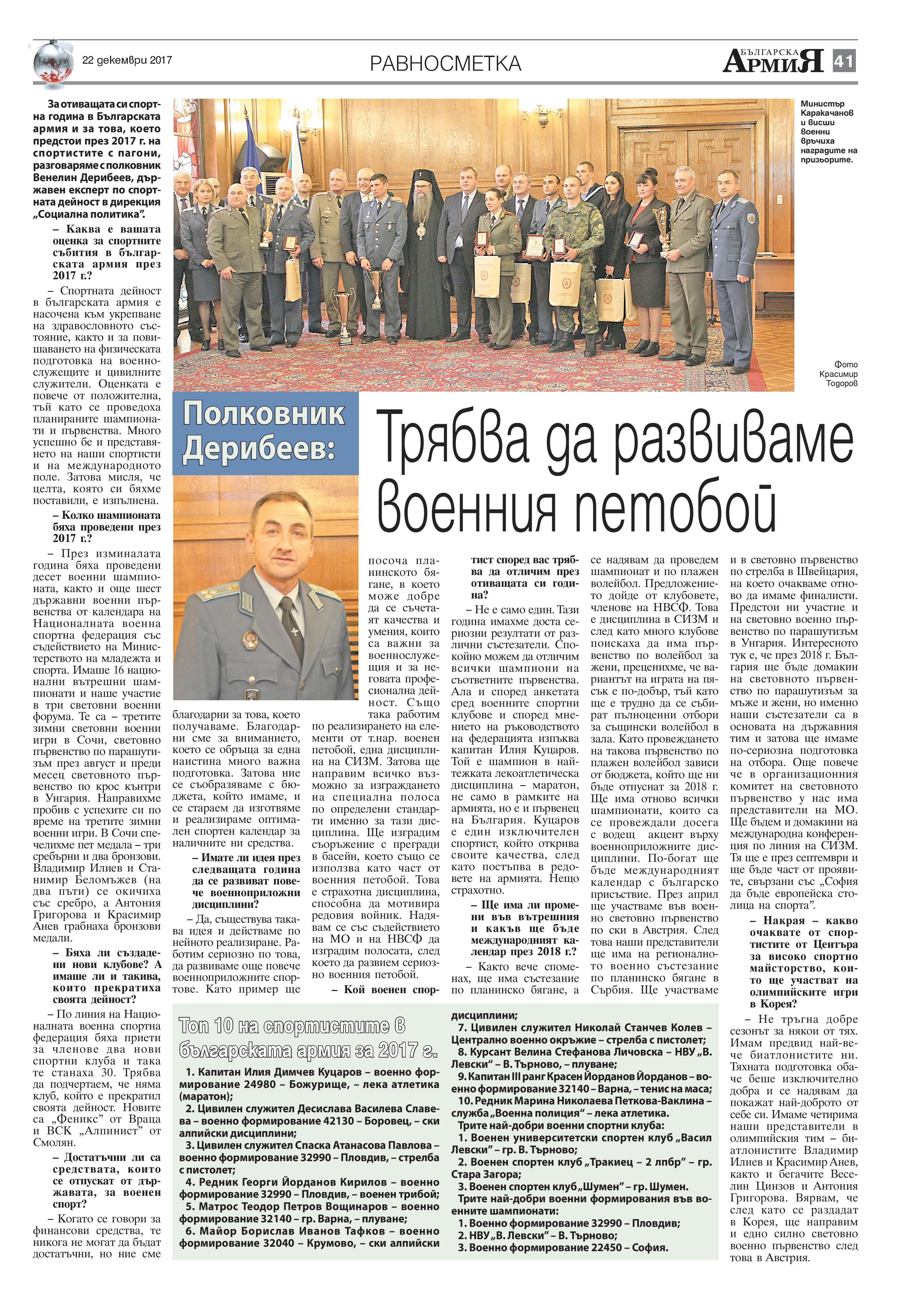 http://armymedia.bg/wp-content/uploads/2015/06/41.jpg