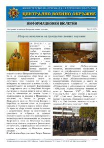 http://armymedia.bg/wp-content/uploads/2015/06/IB_2_2017g.compressed-za-izpra6tane-22.03.2017.page01-212x300.jpg