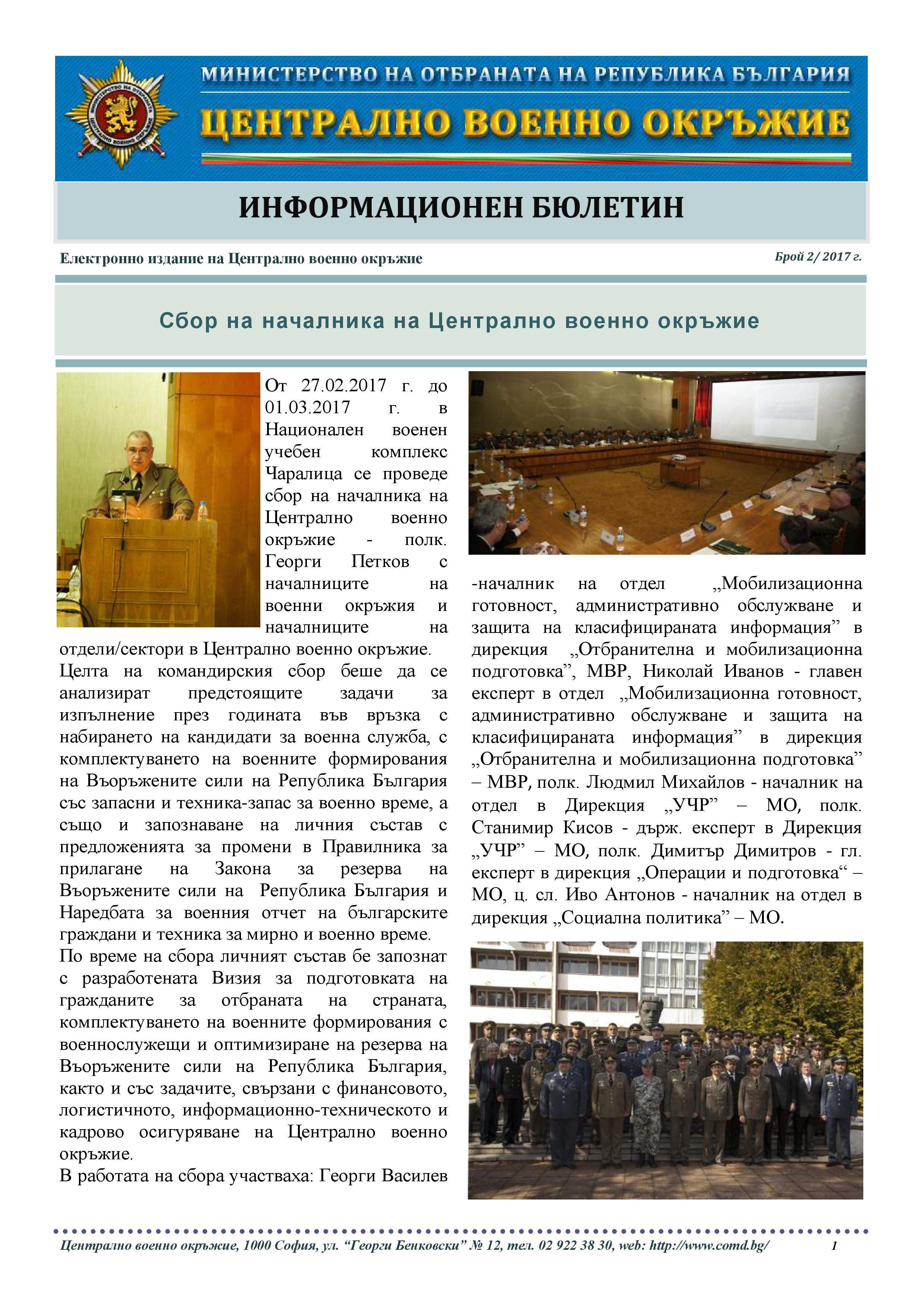 http://armymedia.bg/wp-content/uploads/2015/06/IB_2_2017g.compressed-za-izpra6tane-22.03.2017.page01.jpg
