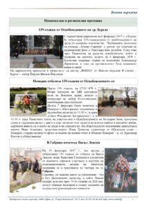 http://armymedia.bg/wp-content/uploads/2015/06/IB_2_2017g.compressed-za-izpra6tane-22.03.2017.page02-212x300.jpg