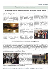 http://armymedia.bg/wp-content/uploads/2015/06/IB_2_2017g.compressed-za-izpra6tane-22.03.2017.page03-212x300.jpg