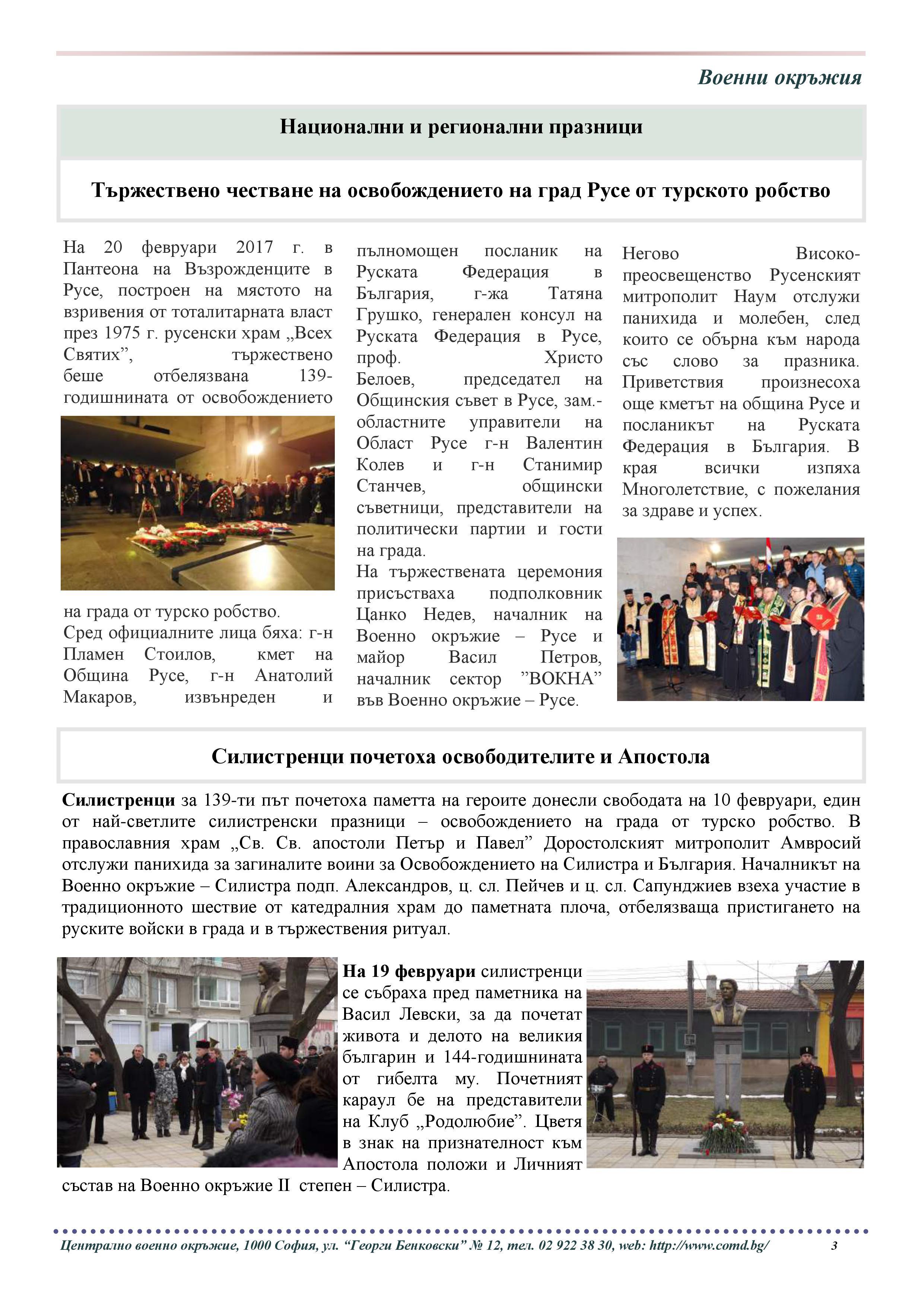 http://armymedia.bg/wp-content/uploads/2015/06/IB_2_2017g.compressed-za-izpra6tane-22.03.2017.page03.jpg