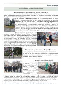http://armymedia.bg/wp-content/uploads/2015/06/IB_2_2017g.compressed-za-izpra6tane-22.03.2017.page04-212x300.jpg