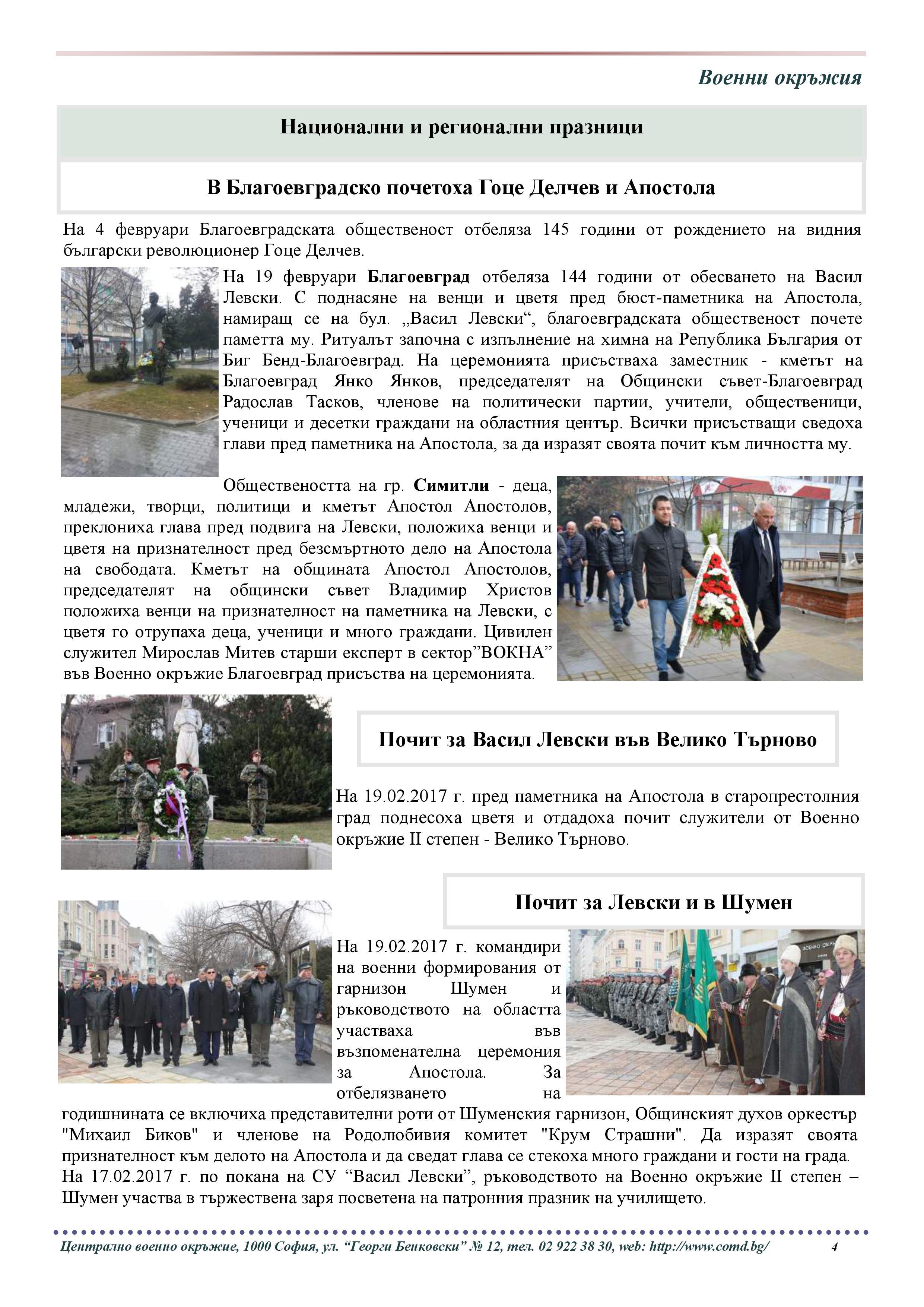 http://armymedia.bg/wp-content/uploads/2015/06/IB_2_2017g.compressed-za-izpra6tane-22.03.2017.page04.jpg